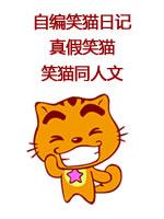 笑猫日记之真假笑猫