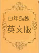 百年孤独英文版