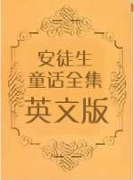 安徒生童话全集英文版