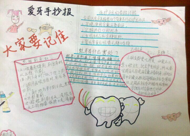 关于关爱的作文400_关于爱牙的手抄报图片_专题手抄报
