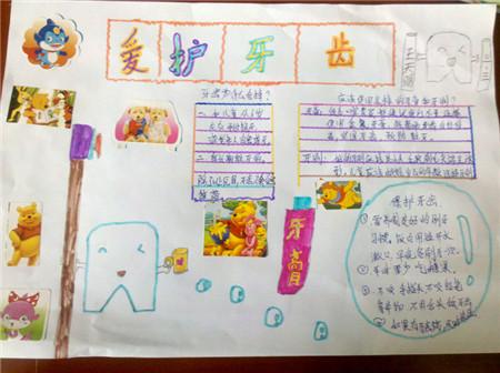 小学生爱牙护齿手抄报内容