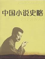 鲁迅《中国小说史略》