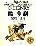 欧亨利短篇小说选集
