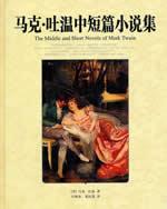 马克吐温短篇小说集