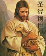 圣经创世纪1一50章