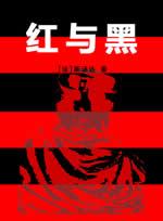 红与黑_小说