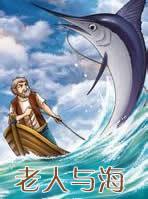 老人与海油画版_老人与海_全文阅读_海明威小说_皮皮少儿阅读频道