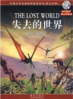 失去的世界