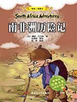 南非洲历险记