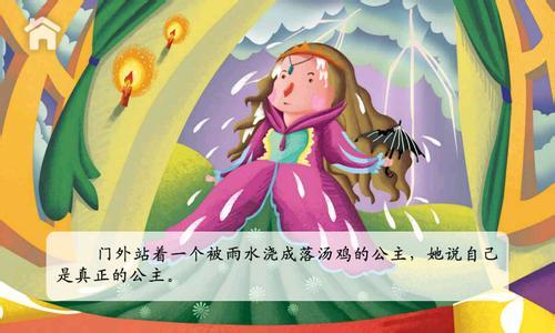 豌豆公主的故事