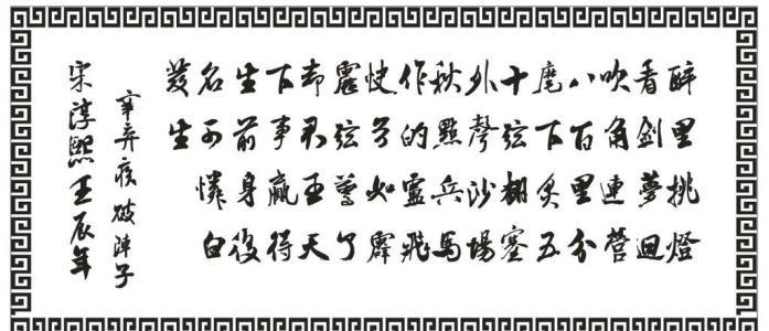 辛弃疾《破阵子》的初中及v初中_中国最美古诗词腿长意思妹子漂亮图片
