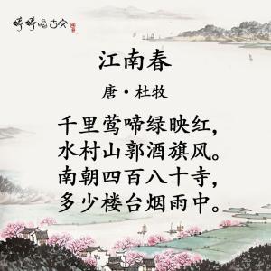 杜牧《江南春》的意思及赏析