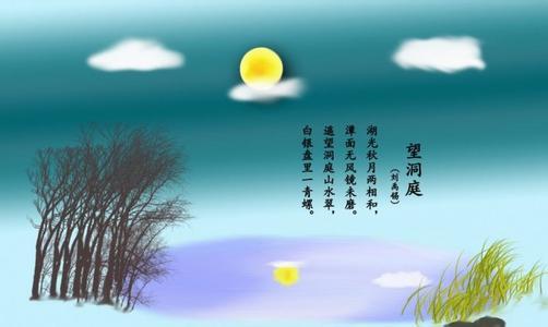 望洞庭的意思_刘禹锡《望洞庭》的意思及赏析