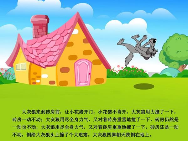 绘本2_第8张图_【三只小猪盖房子】_ 皮皮少儿阅读频道