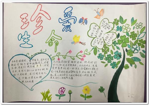 关于关爱的作文400_珍爱生命健康成长手抄报内容(6)_专题手抄报