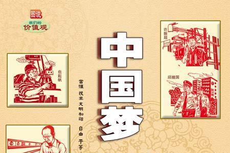 中国梦演讲稿800字_中国梦演讲稿600字_演讲稿