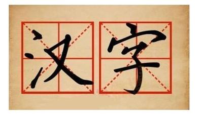 《我爱你,汉字》作文600字