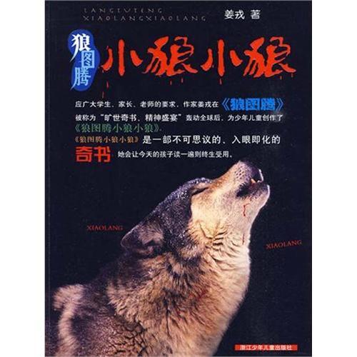 《狼图腾·小狼小狼》读后感600字