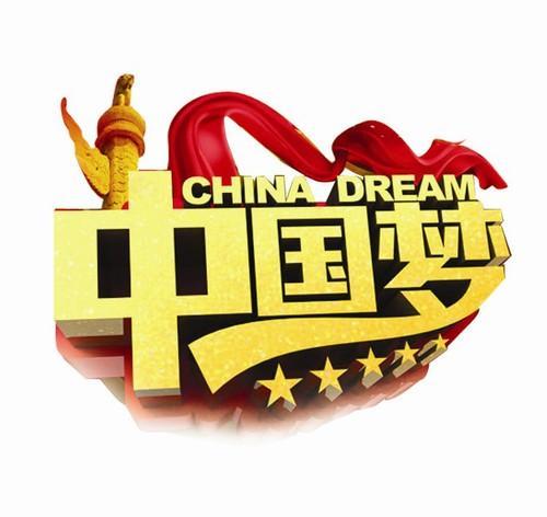 中国梦演讲稿800字_《我和我们的中国梦》(演讲稿)_抒情作文