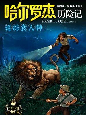 《哈尔罗杰历险记——追踪食人狮》读后感600字
