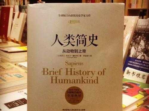 《人类简史》读后感600字