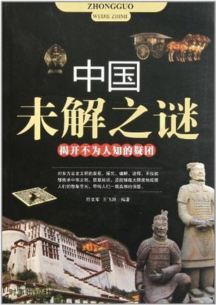 《中国未解之谜》读后感600字