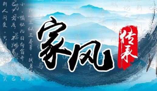 《中国好家风》读后感600字