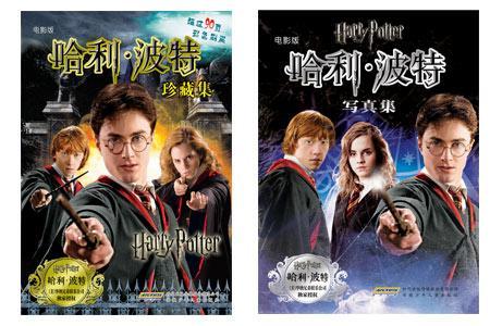 《哈利·波特》读书笔记800字