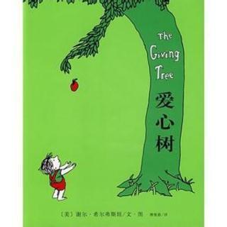 《爱心树》读后感700字