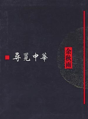 读《寻觅中华》有感1000字