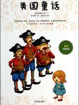 美国经典童话故事