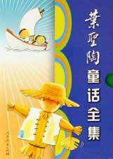 叶圣陶童话故事集