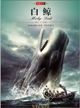 白鲸 小说