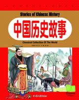 中国小学生历史故事