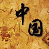 中国历史人物