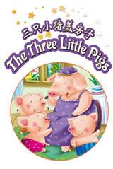 三只小猪盖房子英文版