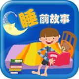 4岁宝宝睡前故事