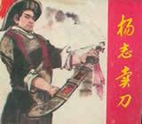 杨志卖刀的故事