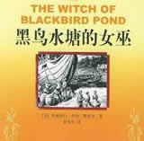 黑鸟水塘的女巫中文版