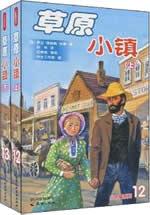 小木屋系列丛书7,草原小镇