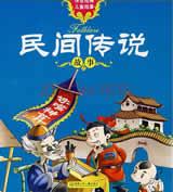 中国民间故事100篇