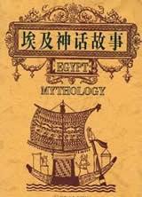 埃及神话故事