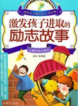 儿童励志故事