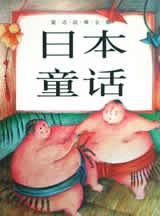 日本经典童话故事